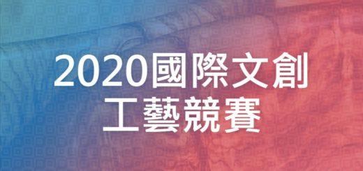 2020國際文創工藝競賽