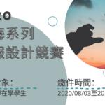 2020學海計畫海報設計比賽