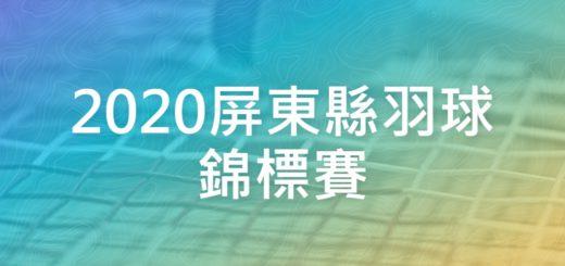 2020屏東縣羽球錦標賽