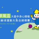 2020年「華鳳盃」大臺中身心障礙保齡球運動大集合錦標賽