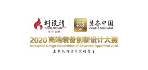 2020年「裝備中國」高端裝備創新設計大賽
