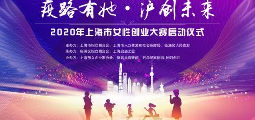 2020年上海市女性創業大賽