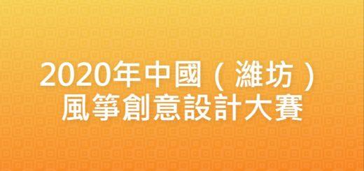 2020年中國(濰坊)風箏創意設計大賽
