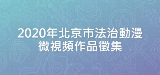 2020年北京市法治動漫微視頻作品徵集