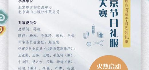 2020年北京文化創意大賽「新時代.新北京.新禮服」文博賽區專題賽事