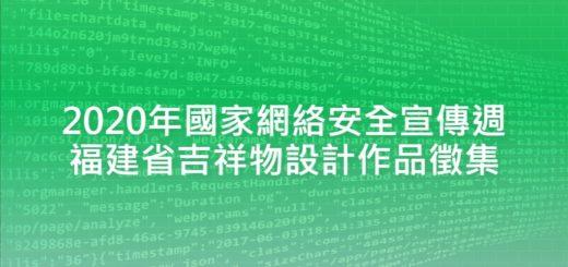 2020年國家網絡安全宣傳週福建省吉祥物設計作品徵集