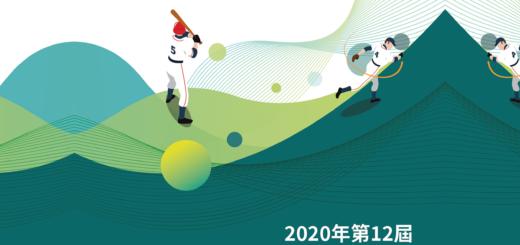 2020年第十二屆陽明山盃全國三級棒球錦標賽