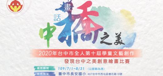2020年第十屆學童文藝創作「發現台中之美」畫畫創作徵圖比賽