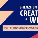 2020年第四屆「新徵程.新創意.新元素」深圳。澳門國際文化旅遊創意產品設計大賽