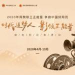2020年網聚職工正能量爭做中國好網民「時代追夢人.影領正能量」微電影徵集