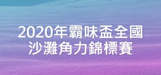 2020年霸味盃全國沙灘角力錦標賽