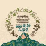 2020教育部第七屆原住民族語文學獎