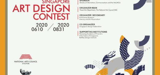 2020新加坡金沙藝術設計大賽