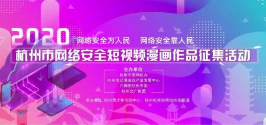 2020杭州市網絡安全短視頻漫畫作品徵集