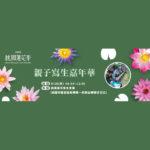 2020桃園蓮花季.親子寫生嘉年華