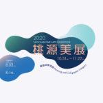 2020桃源美展