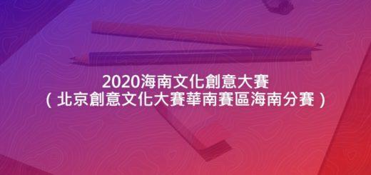 2020海南文化創意大賽(北京創意文化大賽華南賽區海南分賽)