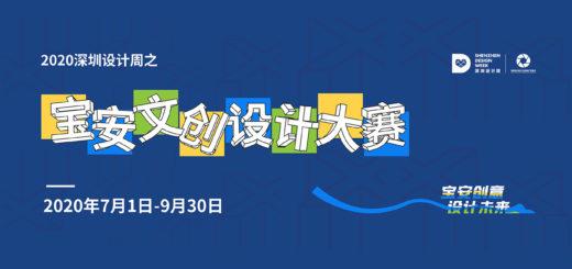 2020深圳設計周之寶安文創設計大賽