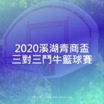 2020溪湖青商盃三對三鬥牛籃球賽