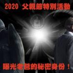 2020父親節特別活動:曝光老爸的秘密身份