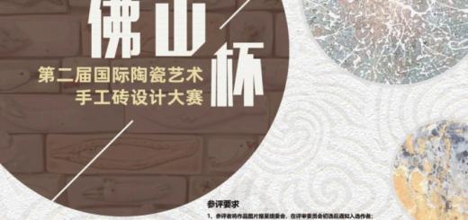 2020「藝術裝點生活」第二屆「佛山杯」國際陶瓷藝術手工磚設計大賽