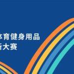 2020第一屆中國(定州)體育健身用品工業設計創新大賽