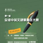 2020第一屆全港中英文硬筆書法大賽
