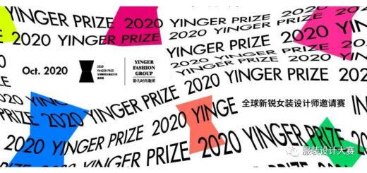 2020第一屆 YINGER PRIZE 全球新銳女裝設計師邀請賽
