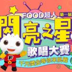 2020第一屆FOOD超人閃亮之星歌唱大賽
