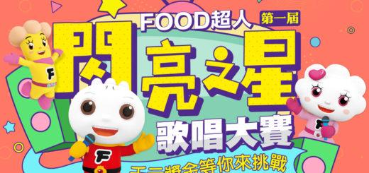 2020第一屆FOOD超人閃亮之星歌唱大賽-C