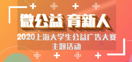 2020第七屆「微公益.育新人」上海大學生公益廣告大賽