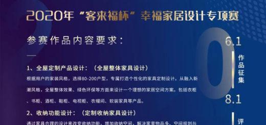 2020第七屆安徽省工業設計大賽「客來福杯」幸福家居專項賽