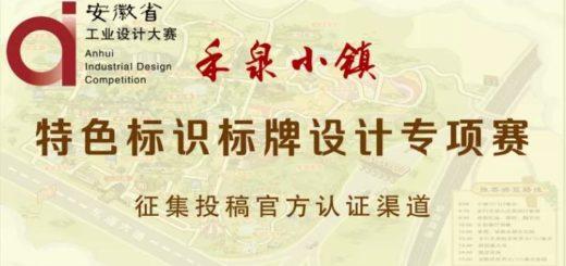 2020第七屆安徽省工業設計大賽「禾泉小鎮特色標識牌設計」專項賽