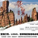 2020第七屆石家莊市旅發會徵集宣傳口號標識LOGO吉祥物