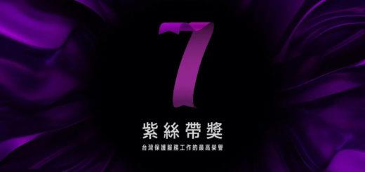 2020第七屆紫絲帶獎徵選