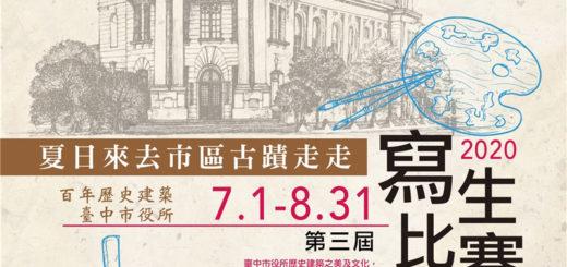 2020第三屆「夏日來去市區古蹟走走」臺中市役所寫生比賽