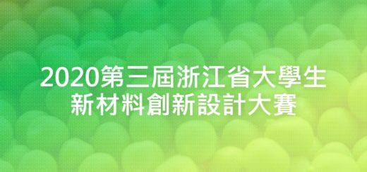 2020第三屆浙江省大學生新材料創新設計大賽