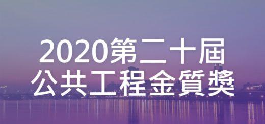 2020第二十屆公共工程金質獎
