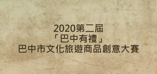 2020第二屆「巴中有禮」巴中市文化旅遊商品創意大賽