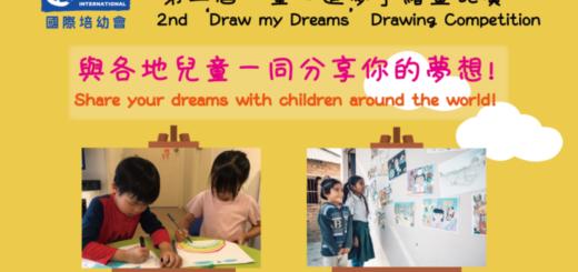 2020第二屆「童心追夢」繪畫比賽