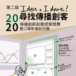 2020第二屆「Idea, I dare 尋找傳播創客」傳播創新創業提案競賽暨口罩影像創作徵件
