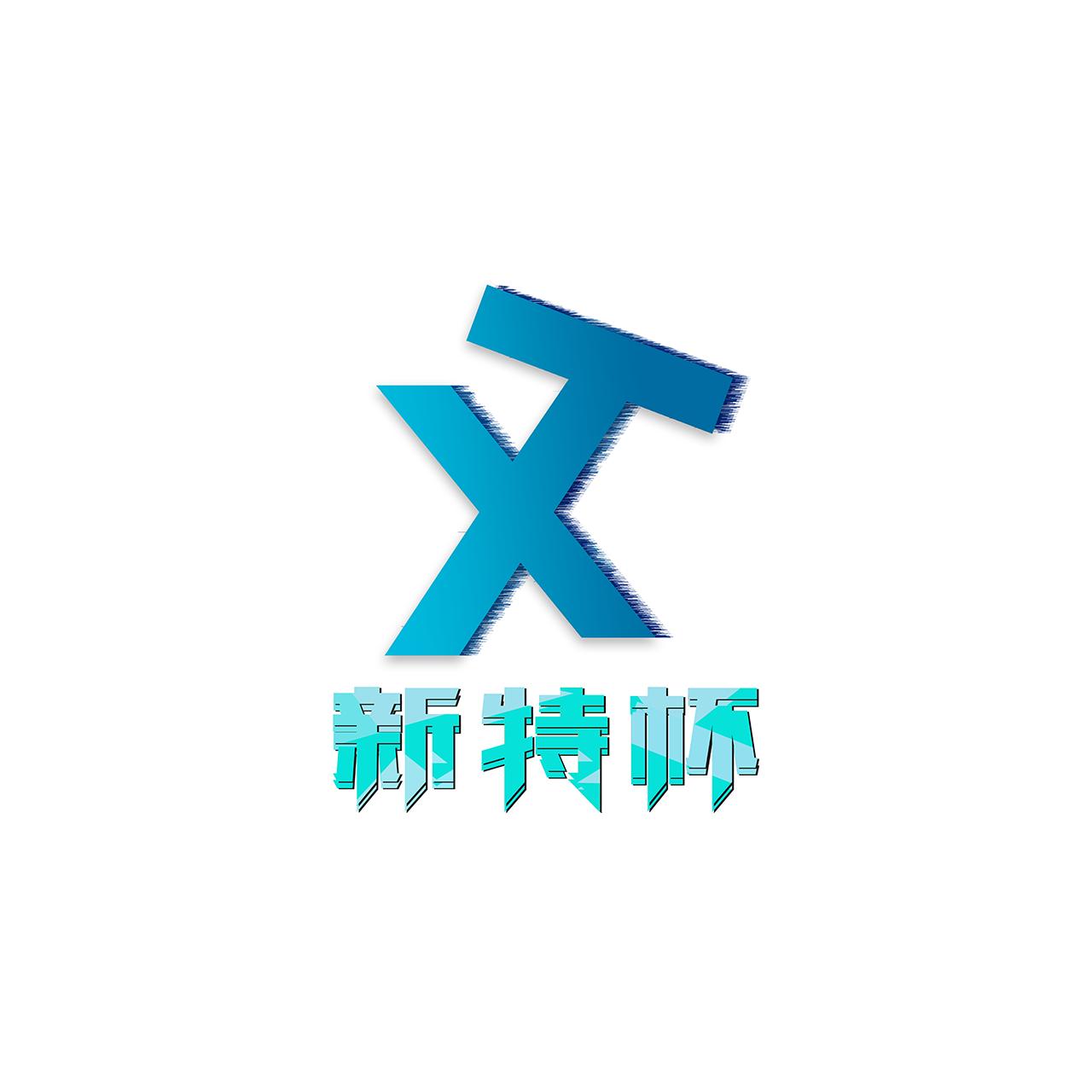 2020第二屆上海「新特杯」數字化創新設計大賽