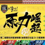2020第二屆原住民籃球聯盟.為愛而打公益3×3籃球賽