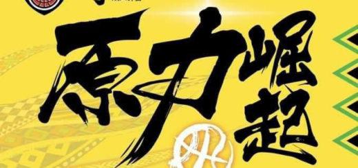 2020第二屆原住民籃球聯盟.為愛而打公益3x3籃球賽