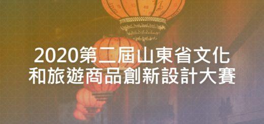 2020第二屆山東省文化和旅遊商品創新設計大賽