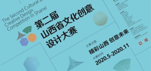2020第二屆山西省文化創意設計大賽.企業定向徵集創意設計單元作品徵集