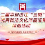 2020第二屆平安浙江「三微」比賽