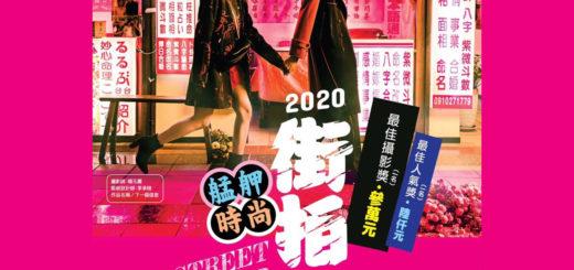 2020第二屆艋舺時尚街拍大賽