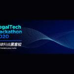 2020第二屆 LegalTech Hackathon 法律科技黑客松