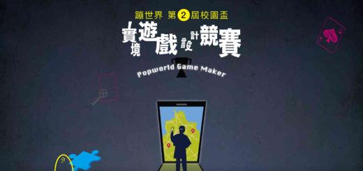 2020第二屆 Popworld 蹦世界校園盃實境遊戲設計競賽
